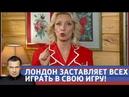 Мария Захарова о том, в какие игры играет Лондон. Воскресный вечер с Соловьевым от 14.10.18