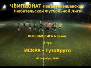 6 сезон Высшая Лига 3 тур Искра - ТутоКруто 02.09.2018 6-1