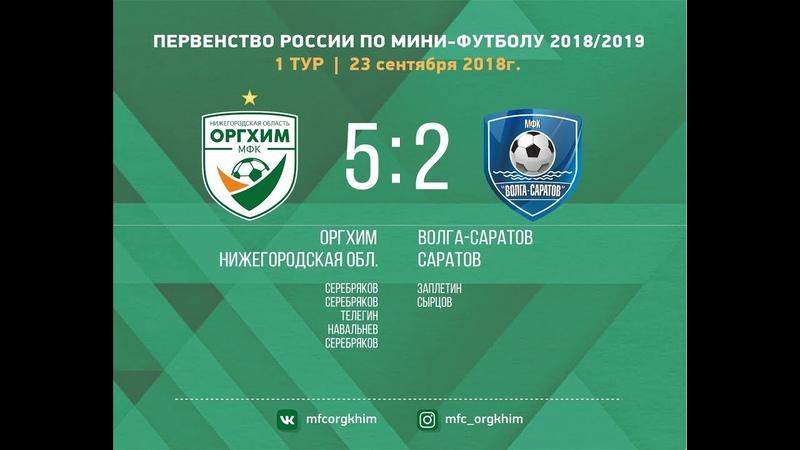 Оргхим - Волга-Саратов 5-2