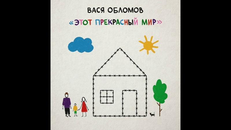 Вася Обломов - Этот прекрасный мир (весь альбом)