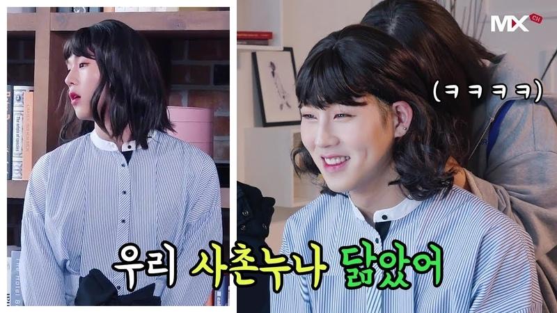 생각보다 예쁜 몬스타엑스 주헌 여장 (사촌누나 닮음)