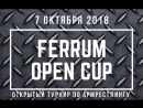 Турнир по армрестлингу в Краснодаре фитнес зал FERRUM 07.10.2018