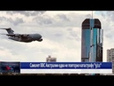 Самолет ВВС Австралии едва не повторил катастрофу 9/11