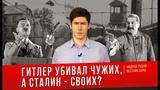 ГИТЛЕР УБИВАЛ ЧУЖИХ, А СТАЛИН - СВОИХ Satyr, Kamikadzedead, Itpedia и прочие