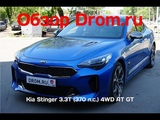 Kia Stinger 2018 3.3T (370 л.с.) 4WD AT GT - видеообзор