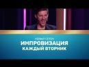Новый сезон шоу «Импровизация» каждый вторник в 21:00 на ТНТ!