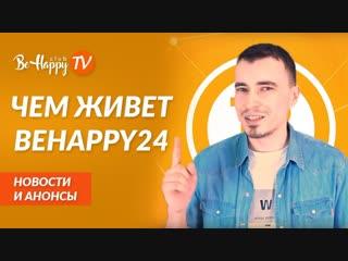 BeHappy24 TV Новости, анонсы мероприятий сообщества