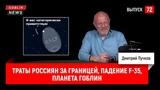 Траты россиян за границей, падение F-35, планета Гоблин