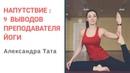 9 главных выводов преподавателя йоги