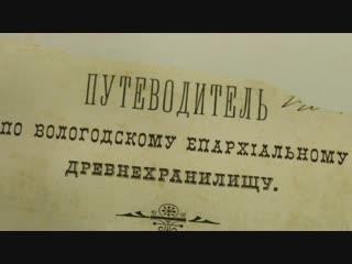 Православная история Вологды.