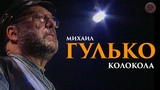 Михаил Гулько - Колокола