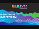 КидБург FM Музыкальная Шкатулка