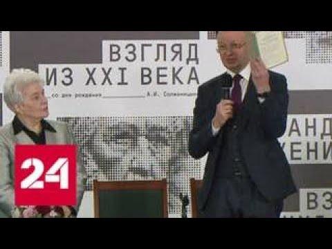 В Московском Доме Пашкова ученые со всего мира говорили о наследии Александра Солженицына Россия…