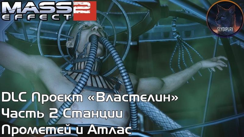 Mass Effect 2 прохождение DLC Проект Властелин часть 2 Станции Прометей и Алтас