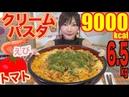 MUKBANG 1KG OF SHRIMP Tomato Cream Pasta 6 5Kg 9000kcal CC Available Yuka Oogui