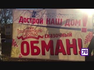 Митинг на Крестовском острове