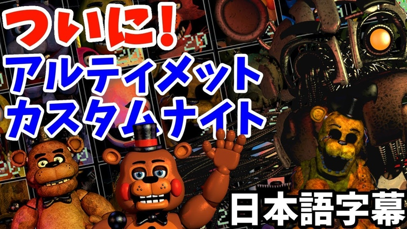 【FNAF ULTIMATE CUSTOM NIGHT (日本語字幕)】ついに!熊たちの攻撃チャレンジ!(アルティメットカスタムナイト実況プレイ)