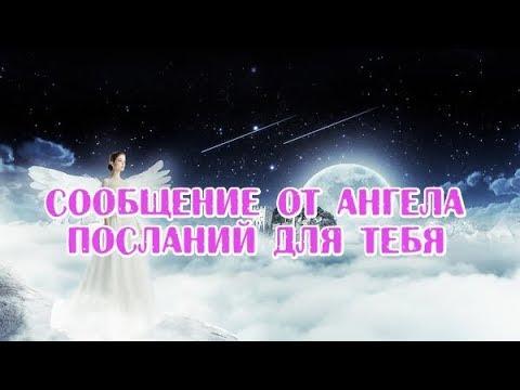 🔹СООБЩЕНИЕ ОТ АНГЕЛА ПОСЛАНИЙ ДЛЯ ТЕБЯ Послание Богородицы (Звездной матери)