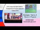 Песни о Родине Команда КАЗАЧИЙ ДЕСАНТ