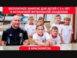 Занятия для детей с 3 лет в Красноярске.