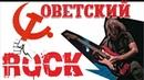 Советский рок. Сборник клипов рок музыки 80-х. Русский рок 80-х. Перестройка.