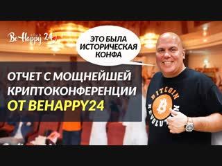 BeHappy24 - криптоконференция в Киеве 23 - 25 августа 2018