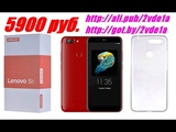 Смартфон, Lenovo S5 K520, 4 ГБ ОЗУ, 64 ГБ Память, 8 ядер, 5.7 Дюйма, Камеры 13MP и 16MP, 2018
