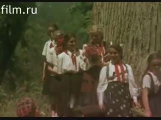 Пионерское лето (СССР, док. фильм, 1952г.)