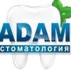 Стоматология АДАМ