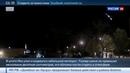 Новости на Россия 24 В США упал метеорит за его кусок объявлена награда