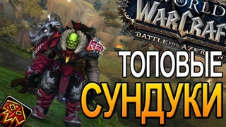НЕДЕЛЬНЫЕ СУНДУКИ WOW | World of Warcraft Battle for Azeroth
