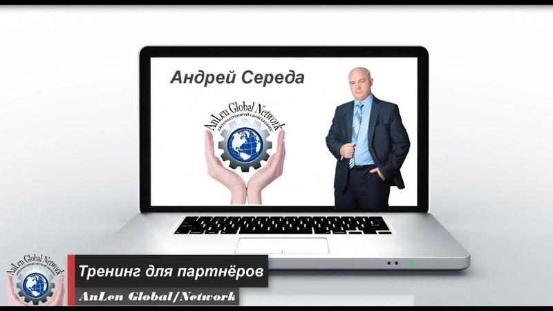 Тренинг для партнёров AnLenGlobalNetwork