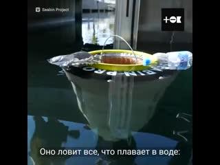 Мусорное ведро для океана