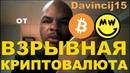 Новая Взрывная Криптовалюта от Davincij15! Будь в списке первых, кто об этом узнает. Grin.