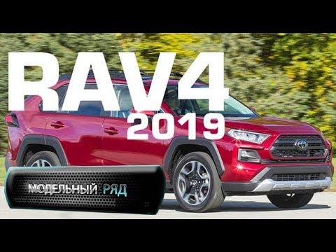 RAV4 2019 | TOYOTA RAV4 НОВЫЙ АВТОМОБИЛЬ | МОДЕЛЬНЫЙ РЯД