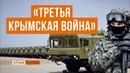 Россия на пороге новой войны