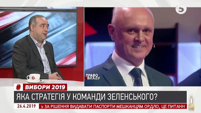 Команда Зеленського хто займе ключові посади Олександр Мартиненко ІнфоДень 26 04 2019