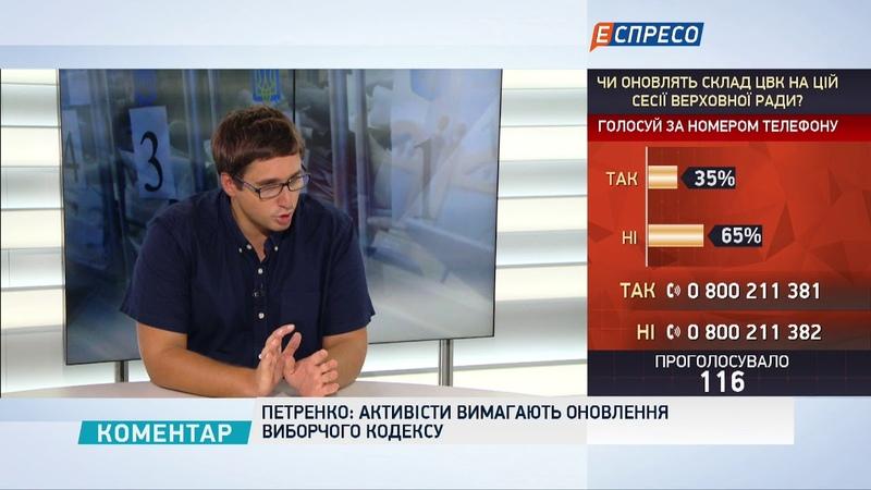 Петренко: Україні потрібне нове виборче законодавство і нова ЦВК