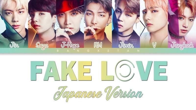 BTS (日本語字幕) – FAKE LOVE (Japanese Ver.) 「Color Coded Lyrics Kan/Rom/Eng」