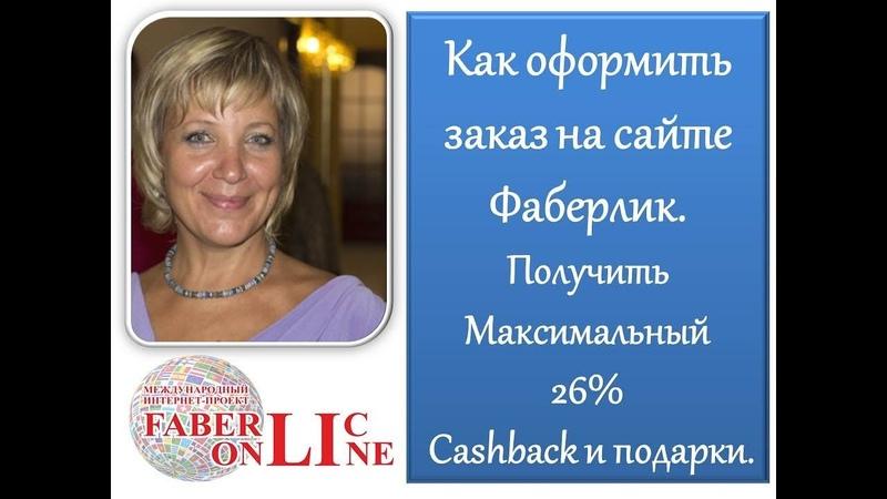 Как оформить заказ в фаберлик и получить 26% CashBack . Бизнес дома. проект Фаберликонлайн