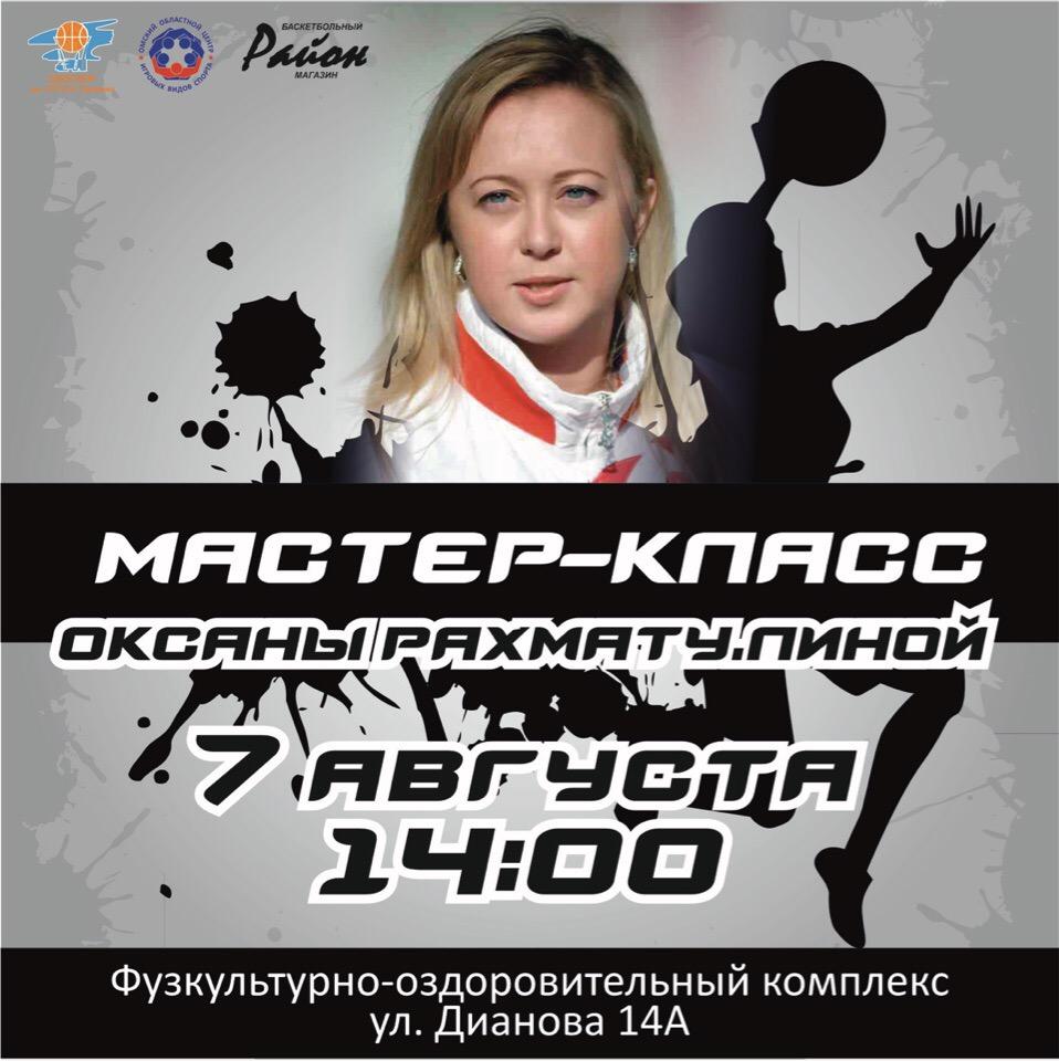 Мастер-класс Оксаны Рахматулиной в Омске!