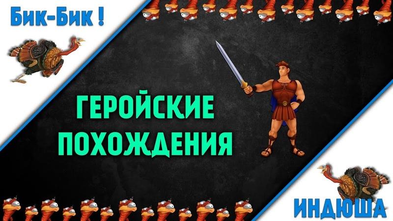 Обзор на игру 12 labours of Hercules Индюшатина 11