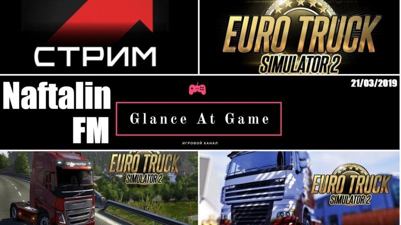 Euro Truck Simulator 2 *Геймпад XboX 360*ProMods 2 33*RusMap 1 8 1*