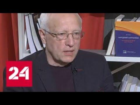 Олег Соскин победы Зеленского с огромным преимуществом никто не ожидал - Россия 24