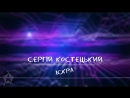 Сергій Костецький Іскра Lyric video