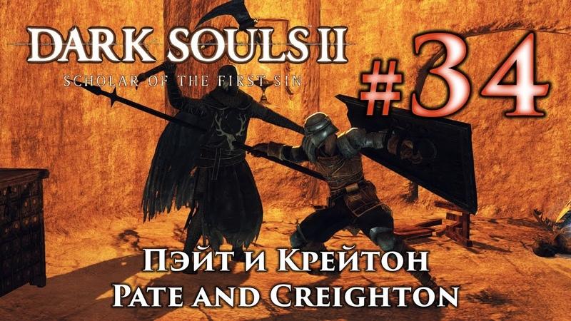 Dark Souls 2: Добродушный Пэйт и Крейтон Скиталец / Mild Mannered Pate and Creighton the Wanderer