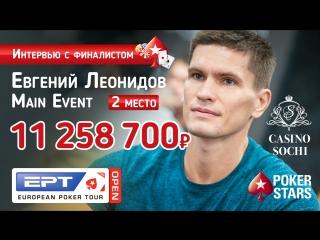 Евгений Леонидов 2-е место Главного События EPT Open Сочи