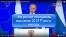 Послание 2019 Путина народу уроки Новогоднего послания в действии