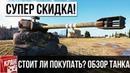 M4A1 Revalorisé ОБЗОР. СТОИТ ЛИ ПОКУПАТЬ?
