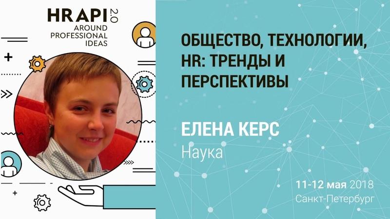 Елена Керс (Наука): Общество, технологии, HR: тренды и перспективы